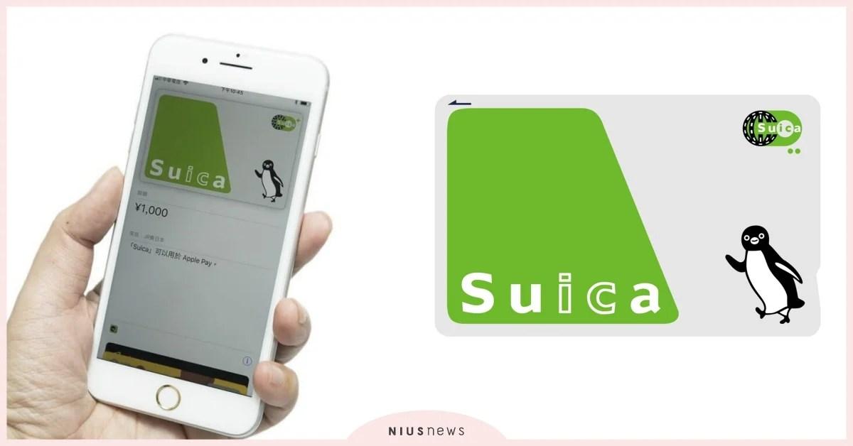 日本自由行必知!Suica西瓜卡綁定iPhone,出門一支手機搞定! | iphone,Suica,日本旅遊,綁定,西瓜卡 | 手機 ...