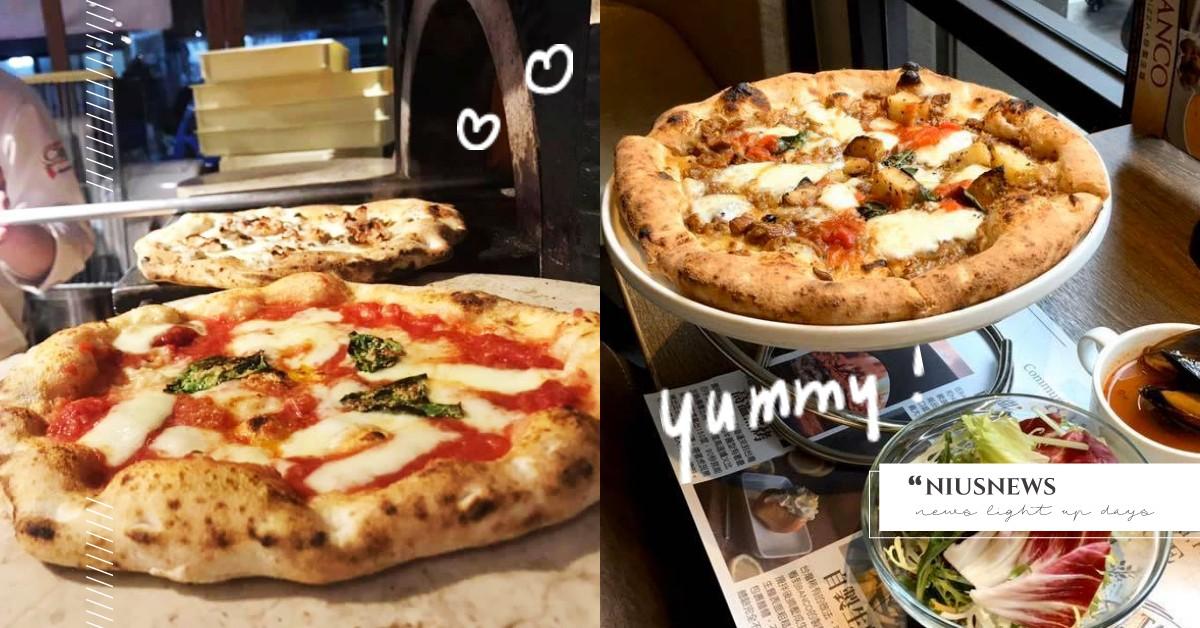 北部最道地的N家義大利窯烤Pizza!在臺灣也能嚐到來自拿坡里的冠軍級美味   愛玩妞去踩點,愛玩妞口袋清單 ...