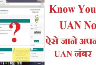 How to Activate UAN number