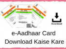 steps to download aadhar card