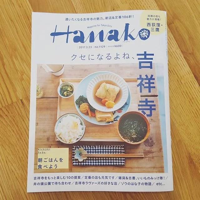 「Hanako」吉祥寺特集号にNIZIが掲載されました。