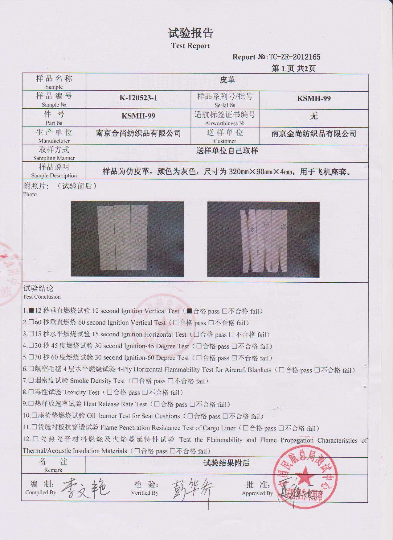 KINGSUN LEATHER China Civil Aviation Administration Of China Test Report Kingsun Material