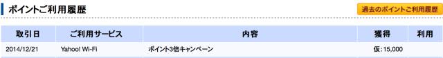 スクリーンショット 2014-12-21 13.03.28