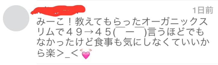 【ステマ!?】Instagramで増加するオーガニックスリムの書き込み。 (6/6)