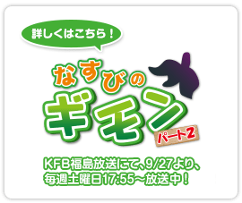 banner_nasubi2