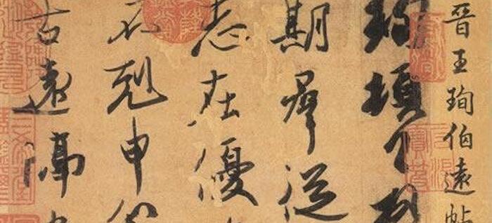 Çin dili