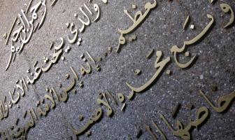 Arapça Öğretmenliği Taban Puanları