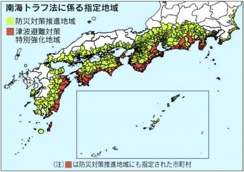 南海トラフ対策地域