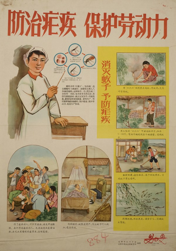 Chinese Anti-malaria Posters - Of