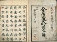 Chi, Hisai Kimpi-Yoryaku Kokujikai (The golden chamber of treasures: prescriptions and formularies) Edo, 1780. NLM Call Number: WZ 260 U71k 1780.