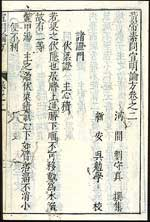 This text discusses the symptoms of the various diseases mentioned in Su wen (Questions and answers about living matter), supplemented with prescriptions. Su wen is one of the two books which make up Huang-ti Nei ching.