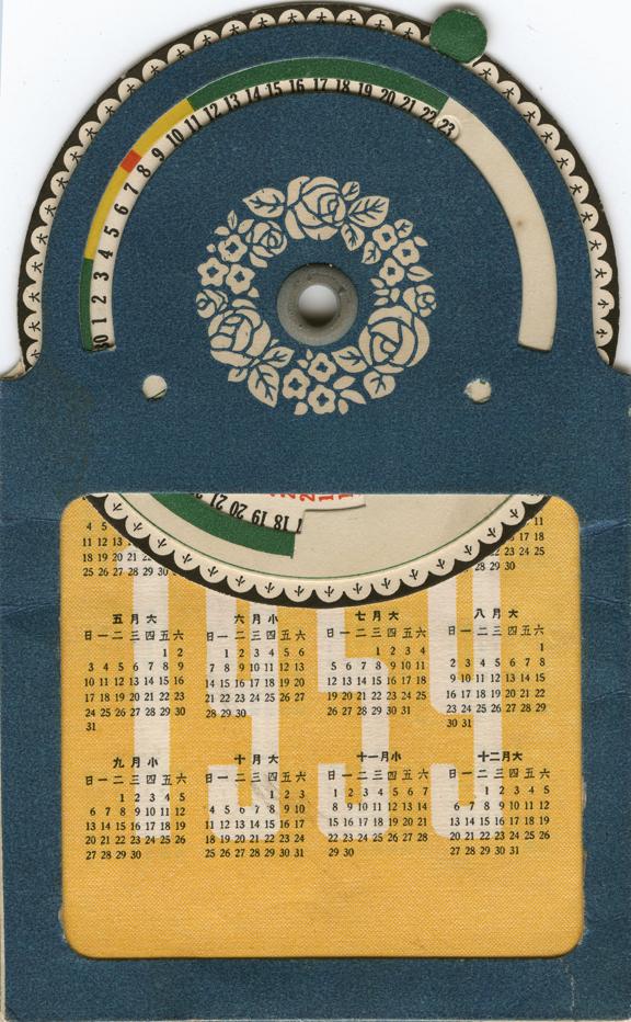 small year calendar