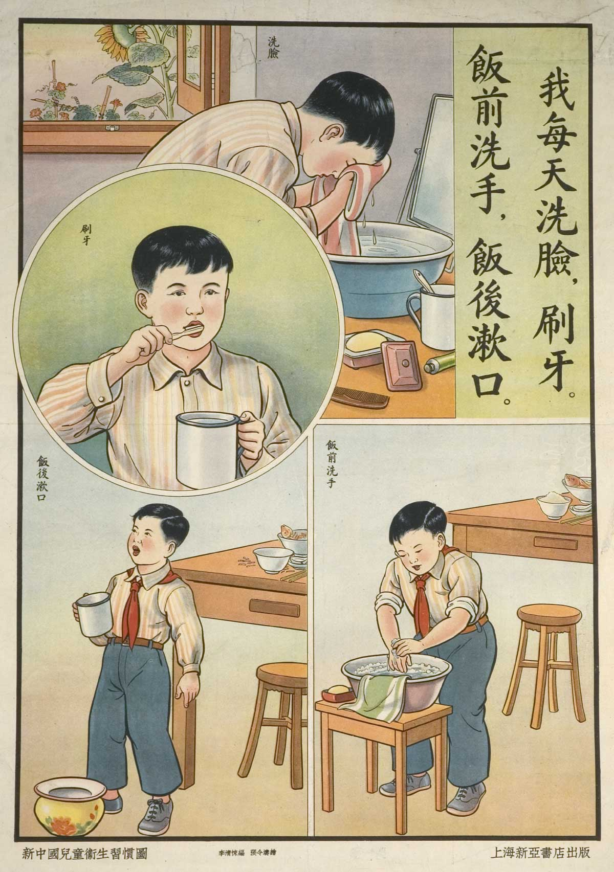 Chinese Public Health Posters
