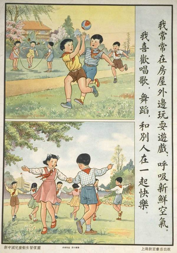 Chinese Public Health Posters - Education Lesson Plans