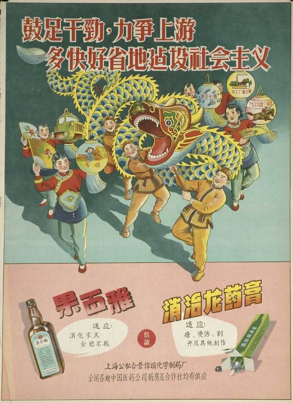 Chinese Public Health Posters Pharmaceutical Advertisements
