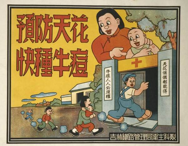 Chinese Public Health Posters - Prevention Of Diseases