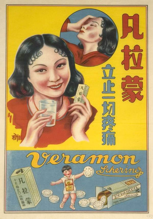 Vintage Chinese Ad