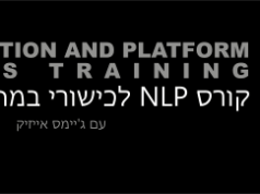 הקורס NLP לכישורי במה ופרזנטציה עם ג'יימס אייזיק
