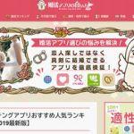 「東京都おすすめ結婚相談所」に選ばれました