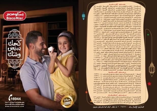 عناويين معارض بسكو مصر