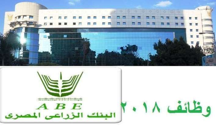 وظائف البنك الزراعى المصرى 2018