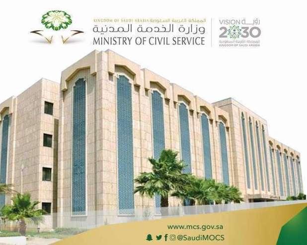وزارة الخدمة المدنية 1439 تدعو المرشحات للوظائف التعليمية للمطابقة وموعد إعلان المرشحين نهائياً