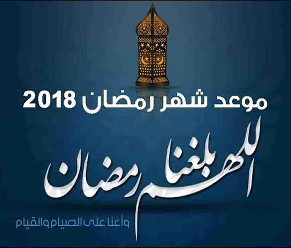 موعد أول أيام شهر رمضان 2018 فلكيا في مصر والسعودية