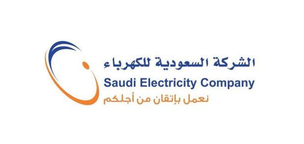 استعلم عن فاتورة كهرباء شهر مايو 2019 من خلال رابط شركة كهرباء السعودية se.com.sa
