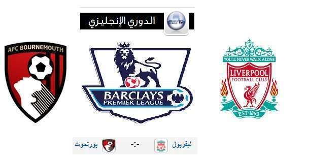 ليفربول ضد بورنموث