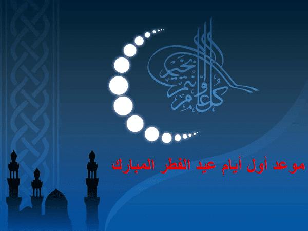 موعد عيد الفطر المبارك 2019 فلكيا في مصر والدول العربية
