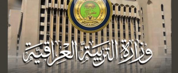 موقع ناجح الآن روابط نتائج السادس الإعدادي 2018 الدور الثاني العراق السومرية نيوز وزارة التربية العراقية