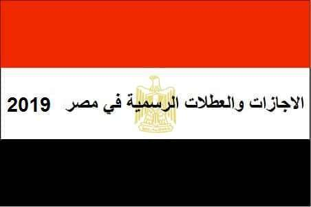الاجازات والعطلات الرسمية في مصر 2019 م