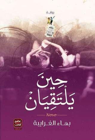 اسماء روايات عربية