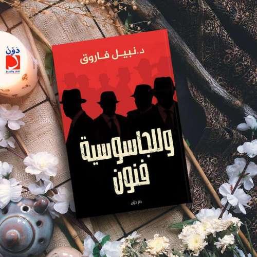 روايات عربية 2018