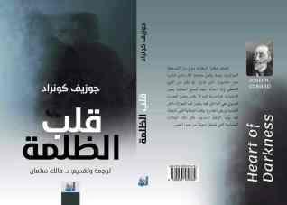 روايات عربية مصرية