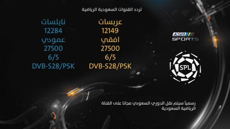 تردد قنوات KSA SPORTS الرياضية الناقلة للدوري السعودي