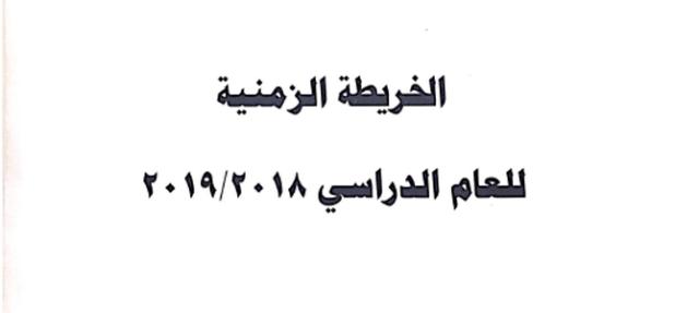 موعد بدء الدراسة للمدارس والجامعات في مصر للعام الدراسى 2018-2019