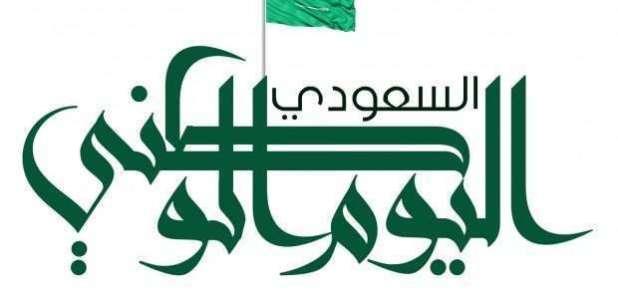 """""""إحتفالاً باليوم الوطني"""" .. موعد إجازة اليوم الوطني بالسعودية"""
