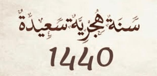 نتيجة بحث الصور عن السنة الهجرية 1440