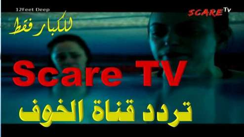 Scare Movie