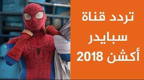 Spider Action