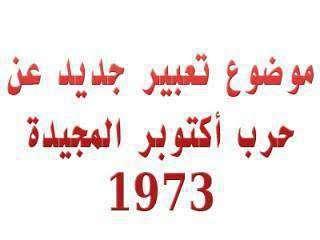 موضوع تعبير عن حرب 6أكتوبر 1973 بالعناصر وأهم التفاصيل