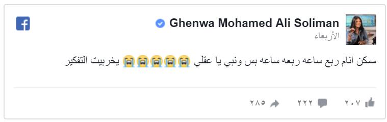 أمنية الفنانة غنوة الأخيرة فبل وفاتها بيوم واحد