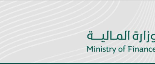 نموذج إعفاء المتوفين من قروض البنوك المتبقية عبر موقع وزارة المالية