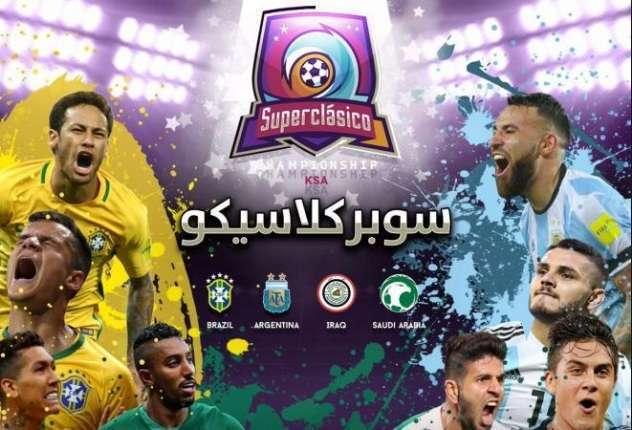 موعد مباراة السعودية والبرازيل في سوبر كلاسيكو