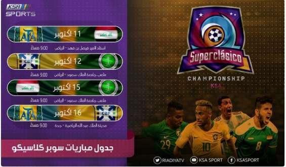 7 9 - مباراة العراق والأرجنتين…الموعد والقنوات الناقلة…جدول مباريات البطولة الرباعية الودية