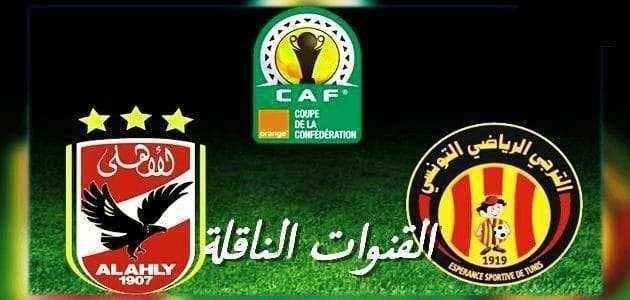 الآن القنوات الناقلة لمباراة الأهلي والترجي في نهائي دوري أبطال أفريقيا