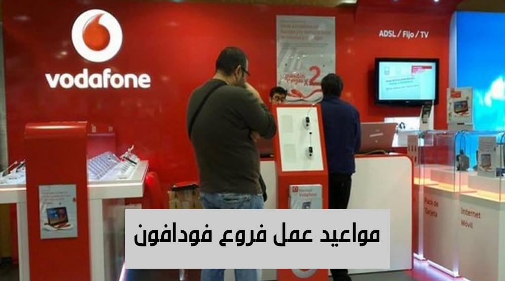 مواعيد عمل فروع فودافون وأماكنها في مختلف محافظات مصر نجوم