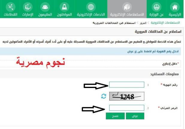 أجدد طرق الاستعلام عن مخالفات المرور في السعودية