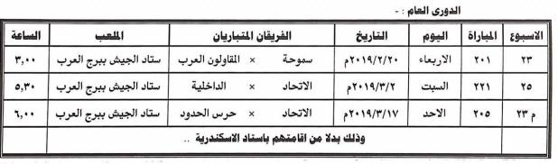 المواعيد الجديدة لمباريات الدوري العام  وكأس مصر 2019